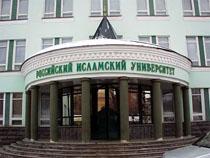 Российский исламский университет и Московский исламский университет объявляют набор студентов
