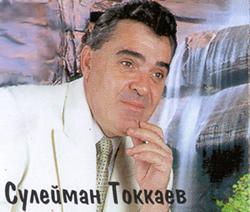 В Москве состоялся юбилейный вечер Сулеймана Токкаева