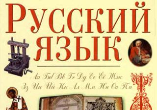Русский язык – объединяющий фактор многонациональной страны