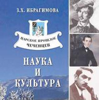 В Москве состоялась презентация трехтомника «Царское прошлое чеченцев»