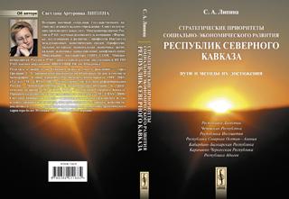 Вышла в свет научная монография о стратегических приоритетах социально-экономического развития республик Северного Кавказа