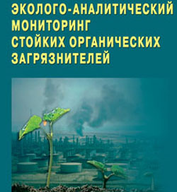 В республике проходит отбор проб на содержание стойких органических загрязнений
