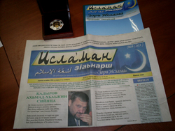 Газета «Зори Ислама» и ее главный редактор награждены орденами