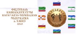 Команда из Чечни примет участие в Кавказских играх