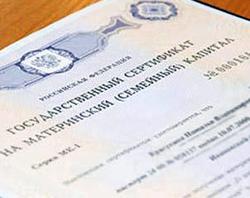Можно ли восстановить сертификат на материнский капитал?