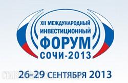 Мурманская область в рамках ХII Международного инвестиционного форума Сочи-2013...