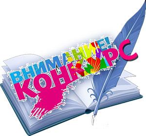 http://www.grozny-inform.ru/LoadedImages/2015/03/20/konkurs_LUCHSHIIY_UCHITEL_CHECHENSKOGO_YAZYKA_zhdet_uchastnikov.jpg