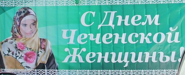 С днем чеченской женщины открытки, ручной работы рязань