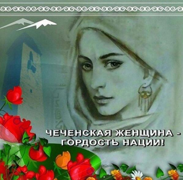 Поздравления с днем чеченской женщины картинки, днем воспитателя открытках