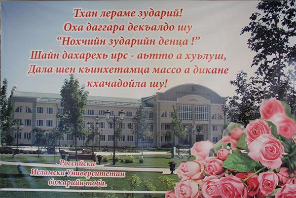 Поздравления с днем чеченской женщины картинки, поздравление