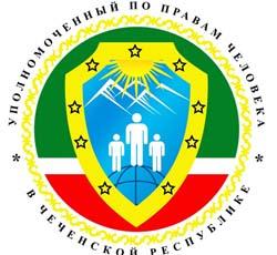 Чеченский омбудсмен добился перевода осужденного в Казахстане на родину