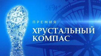 До завершения приема заявок на соискание национальной премии «Хрустальный компас» осталось две недели