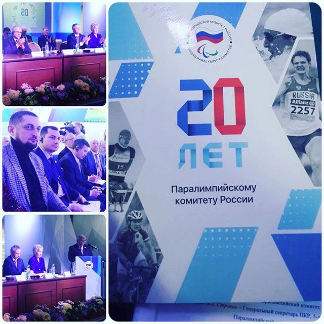 Паралимпийский комитет России отмечает 20-летний юбилей