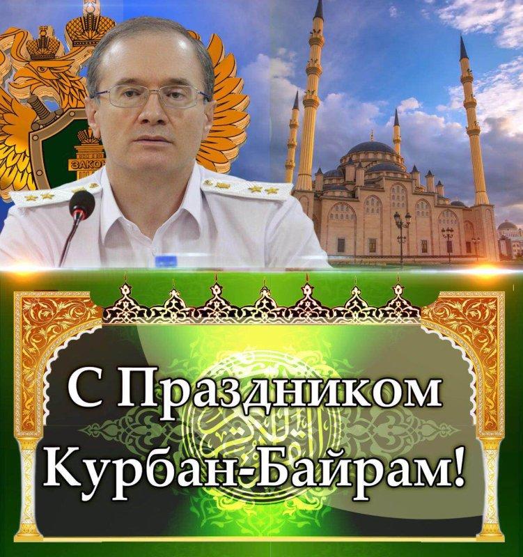 Поздравления на праздник «Курбан Байрам» - Поздравок 86