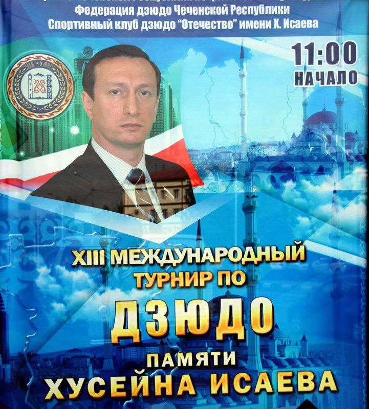 ВГрозном стартовал XIII Международный турнир подзюдо памяти Хусейна Исаева