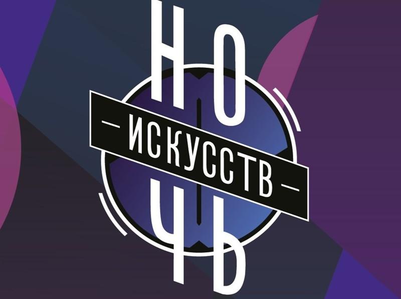 ВБалаково прошла Ночь Искусств