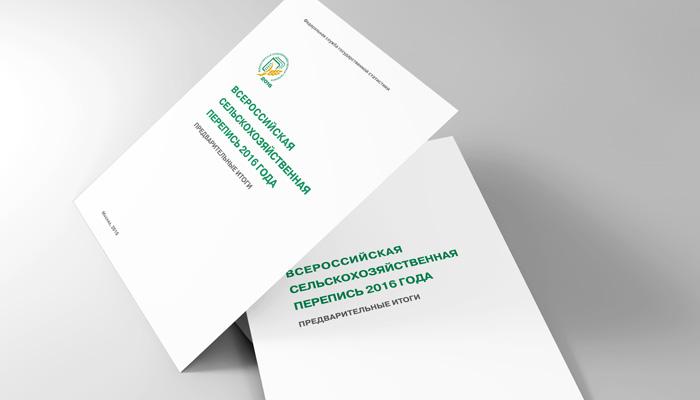 Количество сельхозорганизаций в Российской Федерации за10 лет уменьшилось на39%
