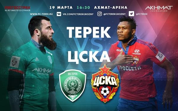 ЦСКА сократил отставание от«Спартака» вчемпионате Российской Федерации