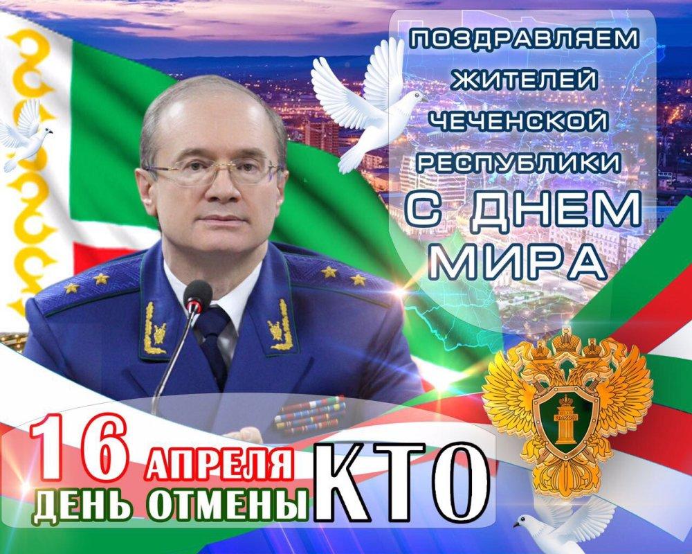 День чеченской женщины поздравления
