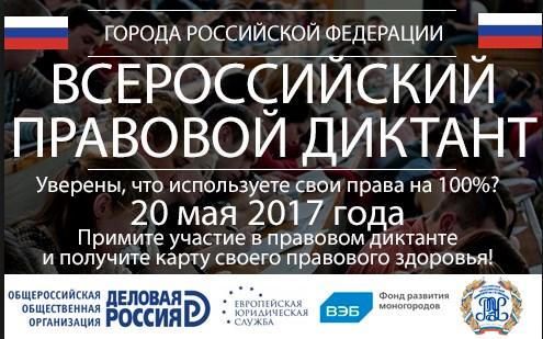 ВВолгограде пройдет «Всероссийский правовой диктант»