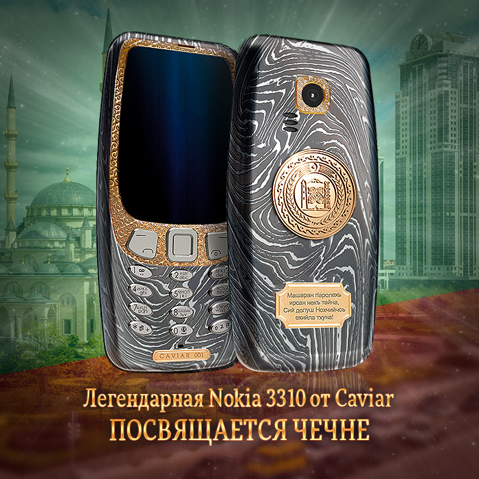 Впродаже появился нокиа 3310 сизображением Владимира Путина иТрампа
