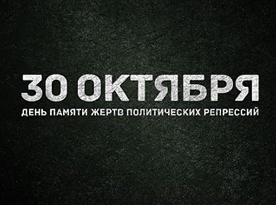 В РФ отмечают День памяти жертв политических репрессий