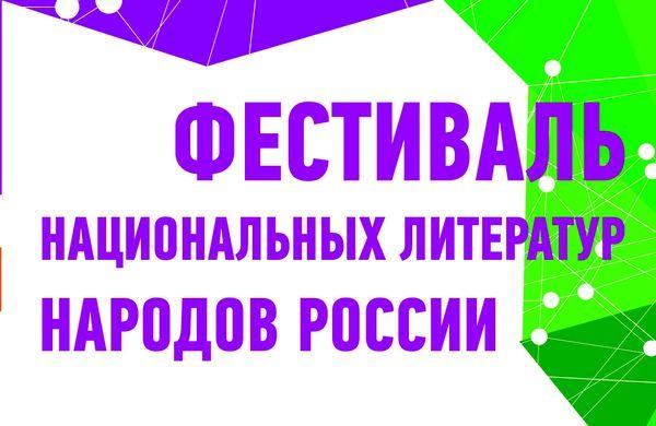 Фестиваль национальных литератур народов Российской Федерации пройдёт вПятигорске