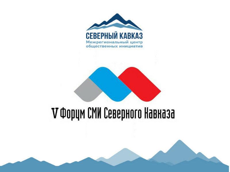Гостям форума СМИ Северного Кавказа подарили футболки слоготипом «МИРа»