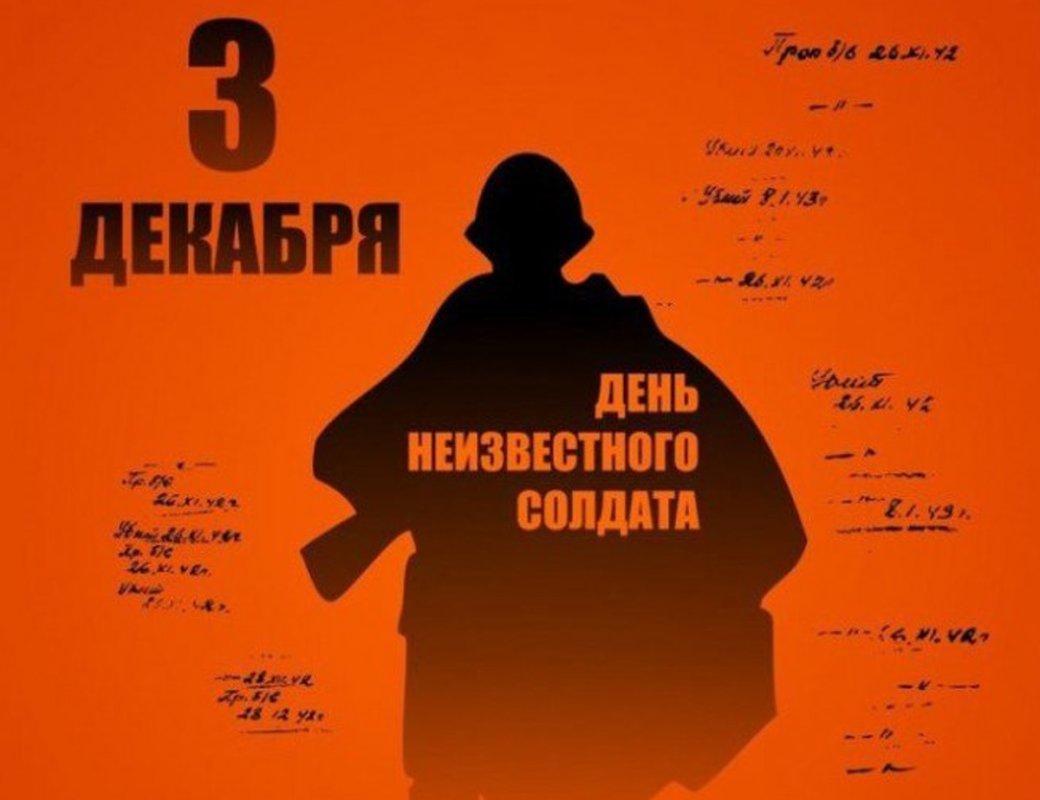 День неизвестного солдата отметили вБлаговещенске