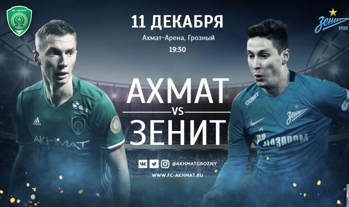 Футболисты «Зенита» разгромили «Ахмат» вматче молодежного главенства РФ