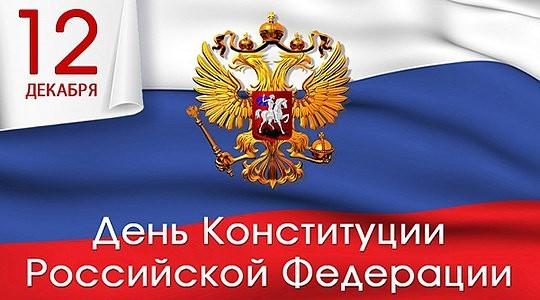 В РФ отмечается День Конституции