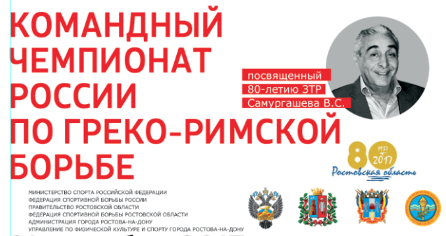 Клуб братьев Самургашевых— владелец Кубка Российской Федерации погреко-римской борьбе