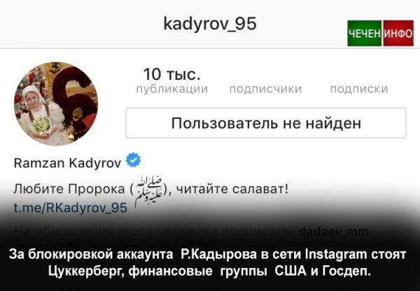 Кадыров обрадовался блокировке своего аккаунта в Инстаграм
