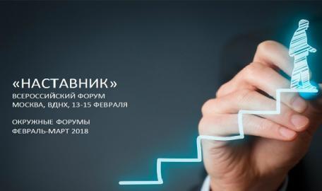 Наставники поделятся опытом наодноименном пленуме СКФО вСтаврополе