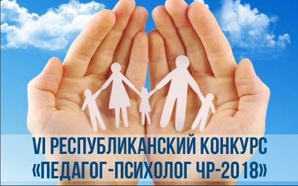 В Чечне стартует VI Республиканский конкурс «Педагог-психолог ЧР-2018»