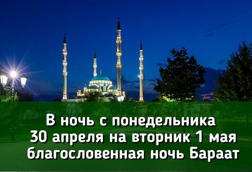 Благословенная ночь Бараат в этом году приходится на ночь с 30 апреля на 1 мая