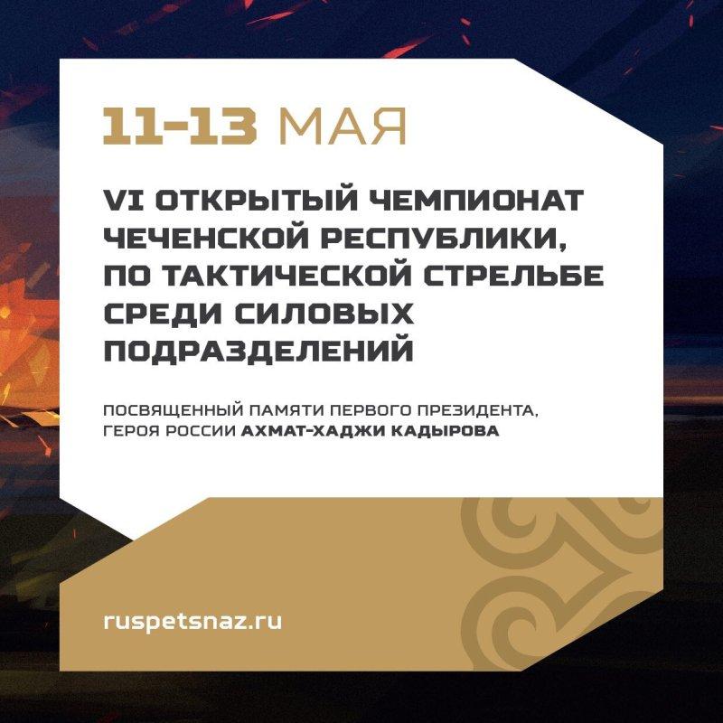 В РУС пройдёт VI Открытый Чемпионат Чеченской Республики по тактической стрельбе среди силовых подразделений
