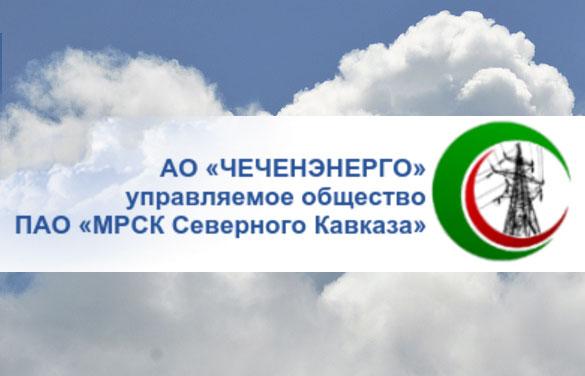 АО «Чеченэнерго» обеспечит АО «Курорты Северного Кавказа» дополнительной электрической мощностью