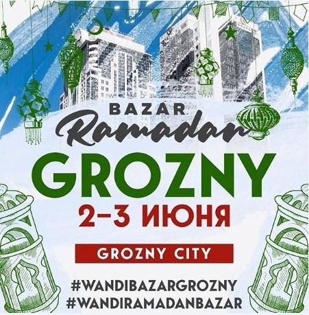 В Грозном пройдет исламский маркет Wandi Bazar Ramadan