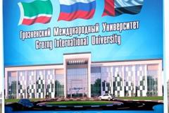 В Чечне строят Международный   университет