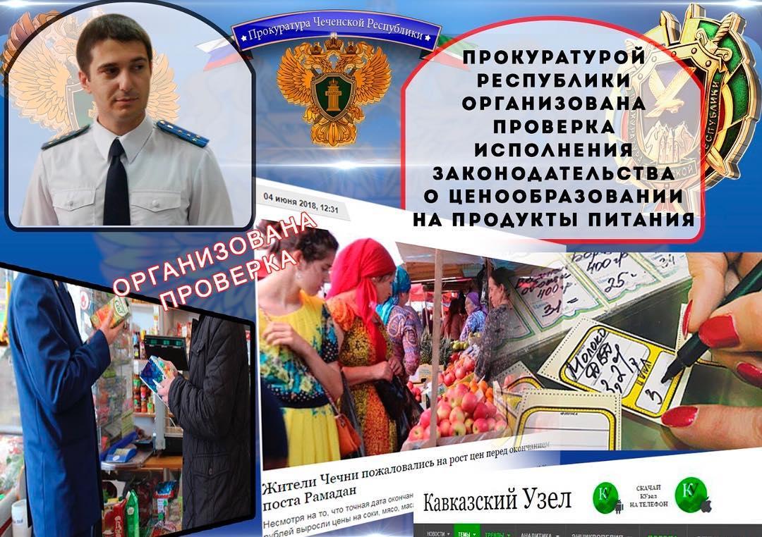 В Чечне республиканская прокуратура организовала проверки цен на продукты питания