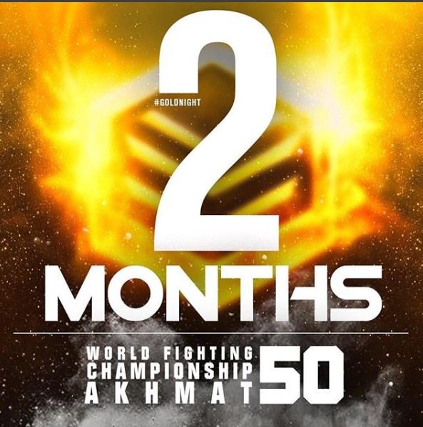 18 августа в Москве состоится турнир WFCA50