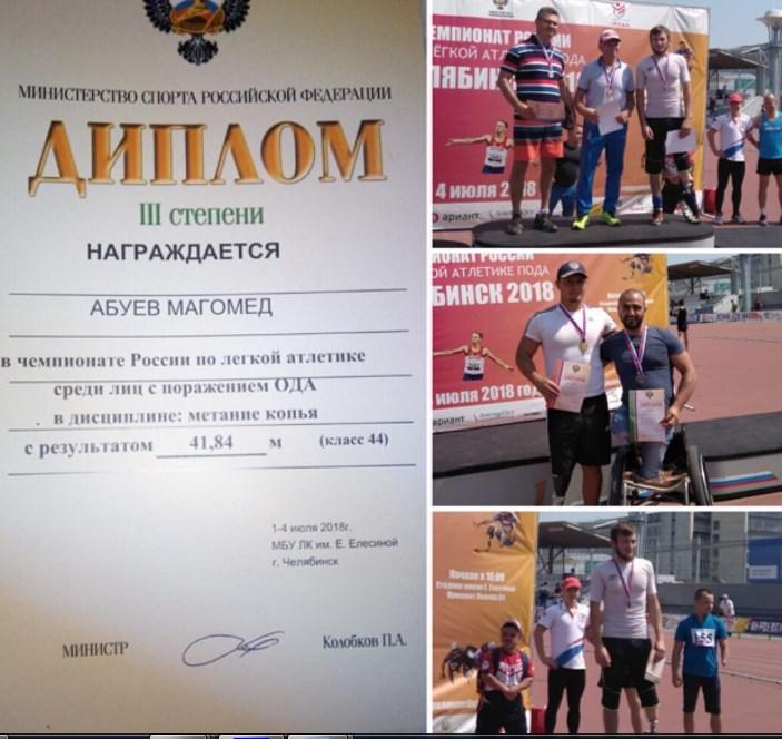 Легкоатлет из САШ «Ламан Аз» стал бронзовым призером чемпионата России
