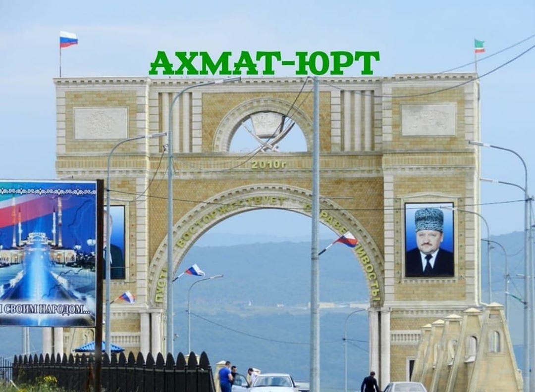 ЧЕЧНЯ. Родовое селение Главы Чечни переименовано в Ахмат-Юрт