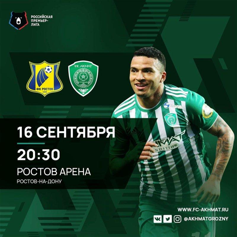 Ростов - Ахмат 16 сентября смотреть онлайн