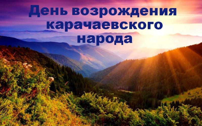 будто поздравления с днем возрождения карачаевского народа открытки быстро доставим
